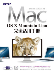 Mac OS X Mountain Lion 完全活用手冊-cover