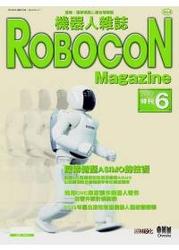 機器人雜誌 ROBOCON Magazine 2012/6 月號特刊(No.4)-cover