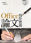 Office 論文寫作與實務(2007/2010 適用)-cover