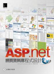 ASP.NET 網頁資料庫程式設計-cover