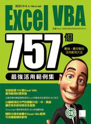 Excel VBA 757 個最強活用範例集-cover