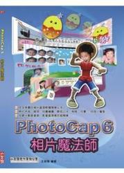 PhotoCap 6 相片魔法師-cover
