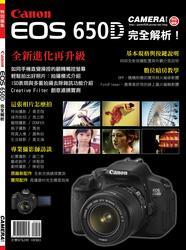Canon EOS 650D 完全解析-cover