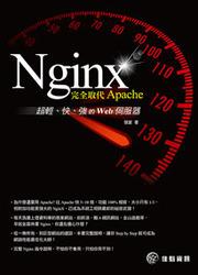 Nginx-完全取代 Apache,超輕、快、強的 Web 伺服器-cover