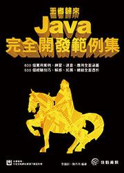 王者歸來-Java 完全開發範例集-cover