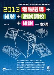 2013 電腦選購 + 組裝 + 測試調校 + 維護一本通-cover