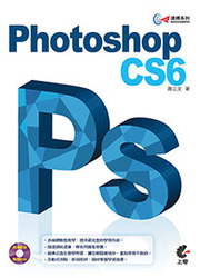 達標 ! Photoshop CS6-cover