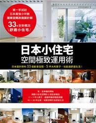 日本小住宅,空間極致運用術-cover
