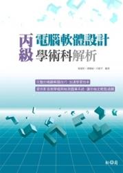 丙級電腦軟體設計學術科解析-cover