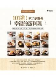 Home Cafe 101:101道!吃了絕對會幸福的蛋料理-cover