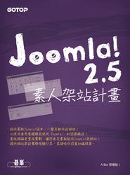 Joomla! 2.5 素人架站計畫-cover