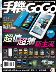 手機 GoGo NO.93-cover