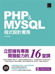 PHP & MySQL 程式設計實務:立即擁有專案開發能力的 16 堂課-cover
