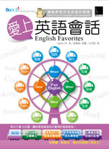 愛上英語會話 English Favorites-cover