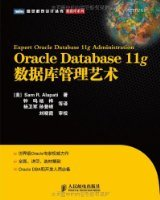 Oracle Database 11g數據庫管理藝術-cover