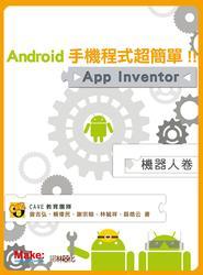 Android 手機程式超簡單!! App Inventor 機器人卷-cover