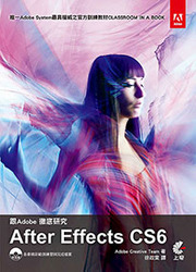 跟 Adobe 徹底研究 After Effects CS6 (Adobe After Effects CS6 Classroom in a Book)-cover