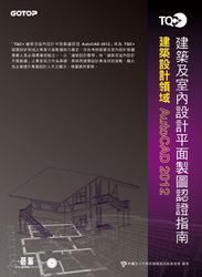 TQC+ 建築及室內設計平面製圖認證指南 AutoCAD 2012-cover