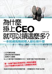 為什麼掛上 CEO 就可以領這麼多 ? 一本就通高階經理人都在做什麼-cover