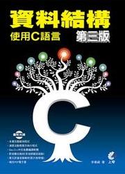 資料結構-使用 C 語言, 3/e-cover