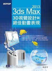 3ds Max 2013 3D 視覺設計與絕佳動畫表現-cover