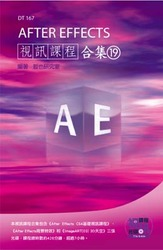 After Effects 視訊課程合集(19)-cover