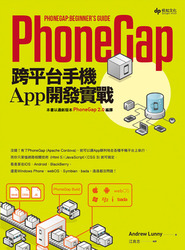 PhoneGap 跨平台手機 App 開發實戰 (PhoneGap Beginner's Guide)-cover