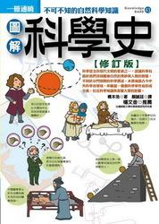圖解科學史(修訂版)-cover