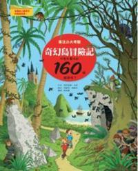 奇幻島冒險記─專注力大考驗,你有本事找出 160 個錯誤嗎 ?-cover