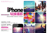 iPhone 玩味攝影-cover