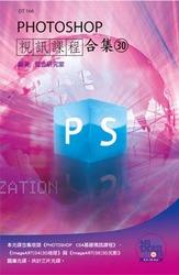 Photoshop 視訊課程合集 (30)-cover