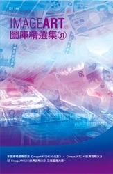 ImageART 圖庫精選集(31)-cover