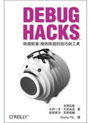 Debug Hacks 除錯駭客 - 極致除錯的技巧與工具-cover