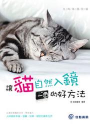 讓貓自然入鏡的好方法 (貓咪攝影樂翻天)-cover