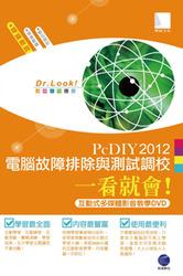 PcDIY 2012 電腦故障排除與測試調校一看就會 ! (互動式多媒體影音教學DVD)-cover