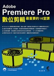 Adobe Premiere Pro 數位剪輯最重要的 16 堂課-cover
