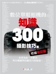數位單眼相機的知識 300 ─攝影技巧篇 (增補改訂版)