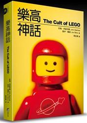 樂高神話 (The Cult of LEGO)-cover