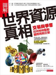 圖解世界資源真相─交易與爭奪如何悄悄驅動國際局勢巨變-cover