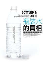 瓶裝水的真相─揭發品牌販售背後的騙局-cover