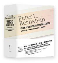 投資大師伯恩斯坦金融三部曲(繁榮的代價、華爾街上的經濟學家、金融簡史)-cover