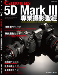 Canon EOS 5D Mark III 專業攝影聖經