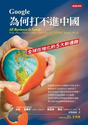 Google 為何打不進中國 (All Business Is Local: Why Place Matters More Than Ever in a Global, Virtual World)-cover