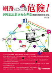 網路竟然這麼危險!阿里巴巴首席安全專家交你全方位保護網站-cover