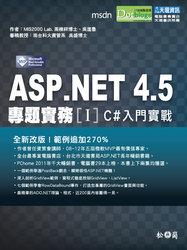 ASP.NET 4.5 專題實務 [I]-C# 入門實戰篇-cover