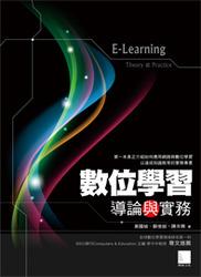 數位學習導論與實務-cover