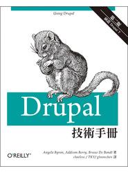 Drupal 技術手冊 (Using Drupal, 2/e)-cover