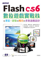 Flash CS6 數位遊戲實戰技─從滑鼠、鍵盤到觸控的多款遊戲設計-cover