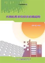 太陽能產業與技術前瞻趨勢-cover