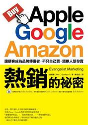 Apple、Google、Amazon 熱銷的祕密:讓顧客成為你的品牌傳道者,不只自己買,還揪人幫你賣 (Evangelist Marketing:What Apple, Amazon, and Netflix Understand About Their Customers (That Your Company Probably-cover
